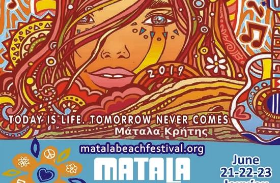 Σήμερα ξεκινά το Matala Beach Festival - Δείτε το πρόγραμμα