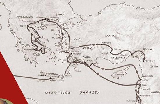 Θρησκευτικός τουρισμός: Οι διαδρομές του Απoστόλου Παύλου ως τουριστικό προϊόν