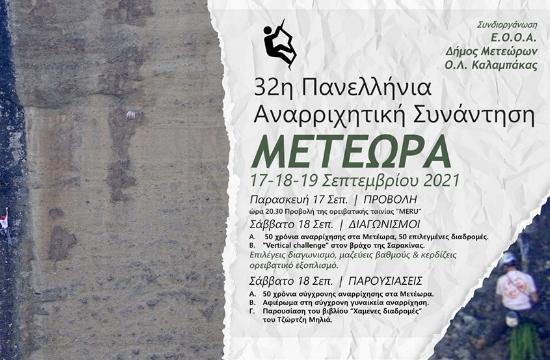 Η 32η Πανελλήνια Αναρριχητική Συνάντηση στα Μετέωρα