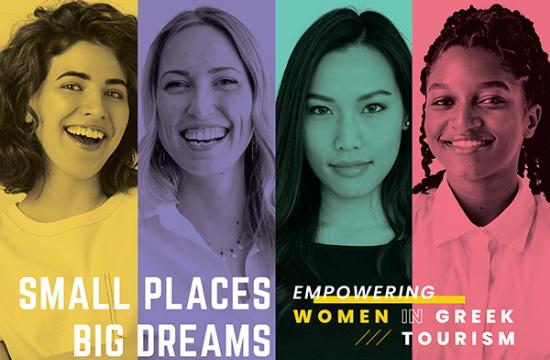 Εκπαιδευτικό Πρόγραμμα για 300 γυναίκες στον τουρισμό με την υποστήριξη της Πρεσβείας των Η.Π.Α.