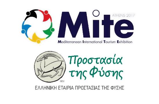 Βιώσιμος τουρισμός: Ημερίδα της ΕΕΠΦ στην έκθεση ΜΙΤΕ