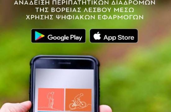 Ανάδειξη του φυσικού πλούτου του Μολύβου και της Πέτρας με ψηφιακές εφαρμογές