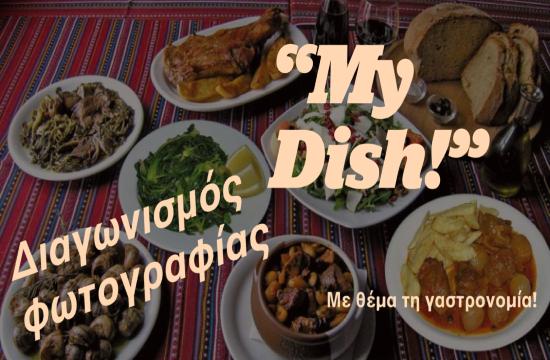 Περιφέρεια Κρήτης: Διαγωνισμός Φωτογραφίας My Dish