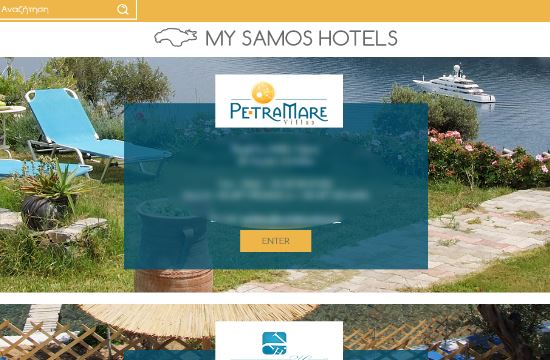 Νέος ιστότοπος για το MySamosHotels.com