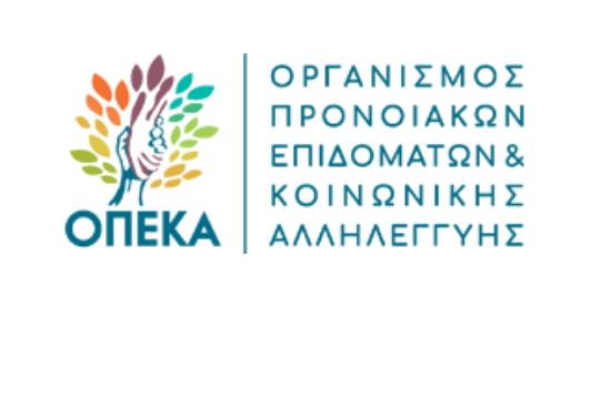 ΛΑΕ/ΟΠΕΚΑ: Διπλασιασμός των διανυκτερεύσεων σε δικαιούχους για την περιφερειακή ενότητα Εύβοιας