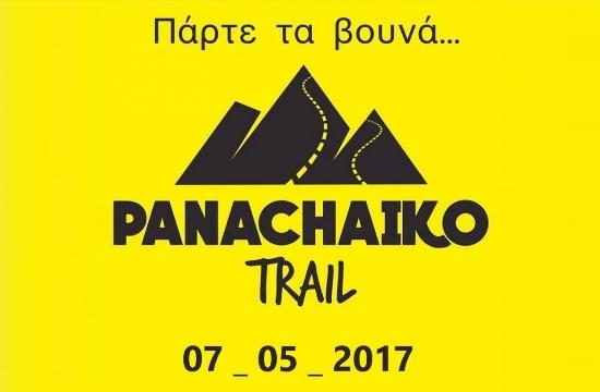 Αγώνας ορεινού τρεξίματος Panachaiko Trail 2017