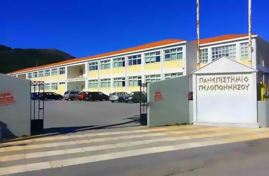 Διαγωνισμός 1,2 εκατ.ευρώ για σίτιση στο Πανεπιστήμιο Πελοποννήσου