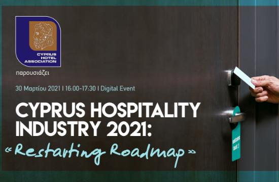 Cyprus Hospitality Industry 2021: Οδικός χάρτης επανεκκίνησης της ξενοδοχειακής βιομηχανίας της Κύπρου