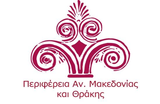 """Η Περιφέρεια ΑΜ-Θ στο """"Ελληνικό Σαββατοκύριακο στο Βελιγράδι"""""""