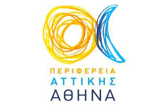Περιφέρεια Αττικής: Διαγωνισμός για συμμετοχή σε τουριστικές εκθέσεις και εκδηλώσεις