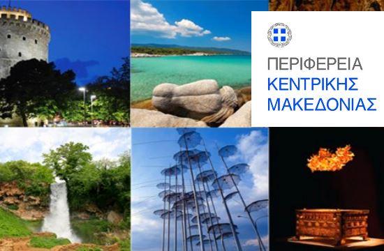 Περιφέρεια Κεντρικής Μακεδονίας: Διαγωνισμός για τη φιλοξενία ξένων δημοσιογράφων και επαγγελματιών του τουρισμού