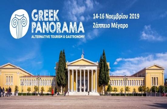 Ο εναλλακτικός τουρισμός στην Ελλάδα σε έκθεση στο Ζάππειο