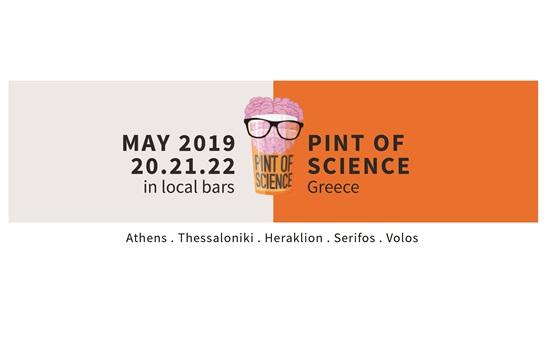 Pint of Science 2019: Στην υγεία της Επιστήμης σε μπαρ της Αθήνας