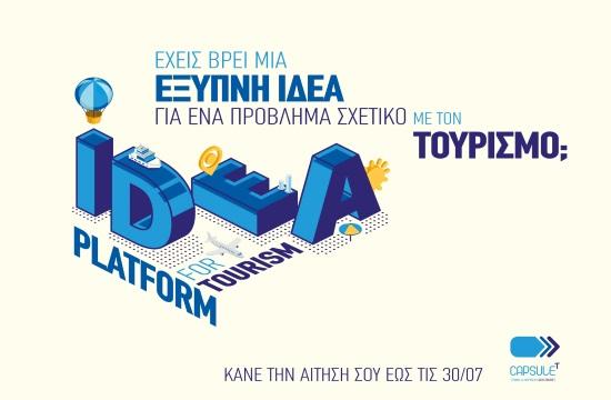 ΞΕΕ: Διαγωνιστικό πρόγραμμα Idea Platform από τον CapsuleT