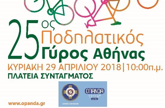 Στον Ποδηλατικό Γύρο της Αθήνας ο ΚΟΤ