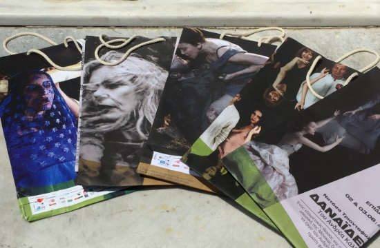 50% έκπτωση στα προϊόντα του πωλητηρίου στην Πειραιώς 260 στις 17 Ιουλίου