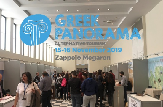 6.700 επισκέπτες στην έκθεση Greek Panorama για τον εναλλακτικό τουρισμό στο Ζάππειο