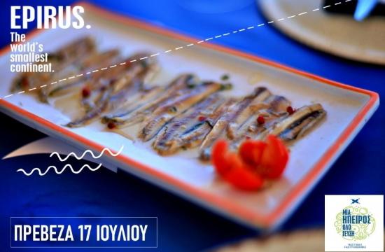 Από 16 έως 18 Ιουλίου 1ο Γαστρονομικό Φεστιβάλ στην Πρέβεζα