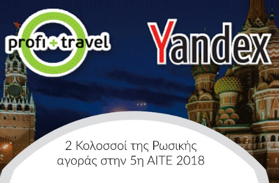 Οι ρωσικοί κολοσσοί Profi.Travel & Yandex στην 5η Athens International Tourism Expo