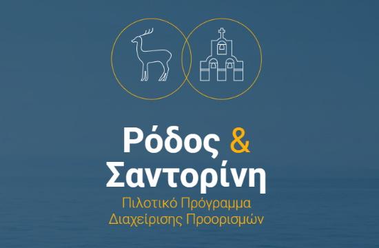 ΣΕΤΕ: Στη διάθεση των τοπικών φορέων τα σχέδια διαχείρισης προορισμών για Ρόδο και Σαντορίνη
