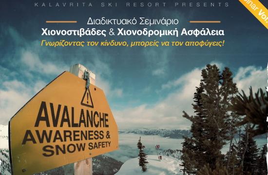 """Χ.Κ. Καλαβρύτων: Δωρεάν σεμινάριο """"Χιονοστιβάδες και Χιονοδρομική Ασφάλεια"""""""