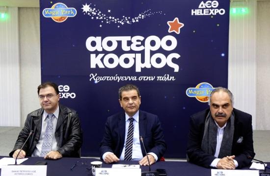 Επιστρέφει ο Αστερόκοσμος στο Διεθνές Εκθεσιακό Κέντρο Θεσσαλονίκης