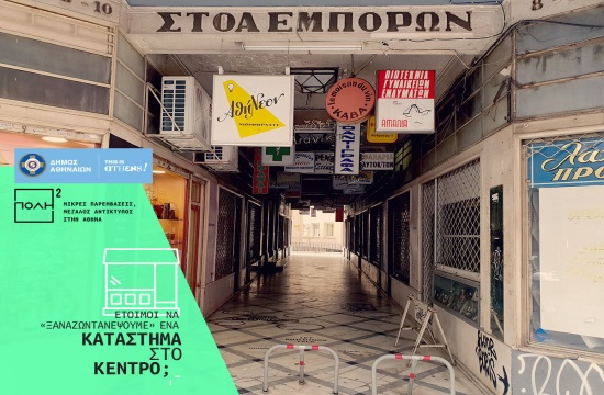 Έως τις 28 Σεπτεμβρίου οι προτάσεις για 10 καταστήματα στη Στοά Εμπόρων