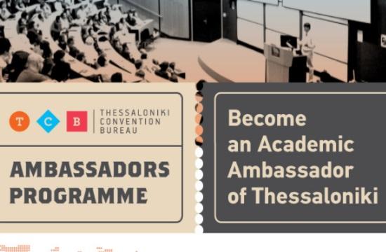 Θεσσαλονίκη: Συμμαχία ΑΠΘ-TCB για προσέλκυση επιστημονικών συνεδρίων