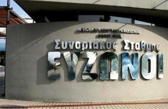 Ε.Ξ. Θεσσαλονίκης: Ικανοποίηση για την αποδοχή του αιτήματος για το άνοιγμα των Ευζώνων