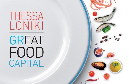 Η Θεσσαλονίκη στο National Geographic Food ως η ελληνική πρωτεύουσα της γαστρονομίας