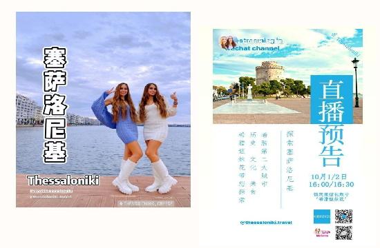 Οι Πρέσβειρες του Ελληνικού Τουρισμού στην Κίνα, Μαριάννα και Σοφία Ερωτοκρίτου, παρουσιάζουν τη Θεσσαλονίκη