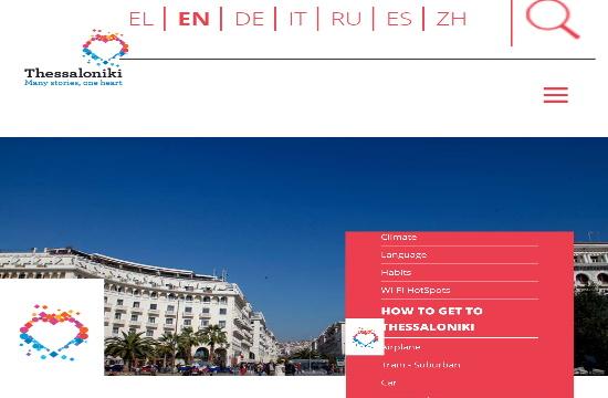 Πιο φιλικό στους χρήστες του διαδικτύου το portal του Οργανισμού Τουρισμού Θεσσαλονίκης