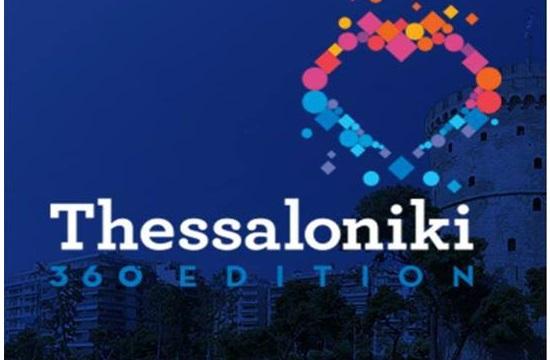 Περιφέρεια Κ. Μακεδονίας: 3 καινοτόμα τουριστικά προϊόντα που βασίζονται στην τεχνολογία