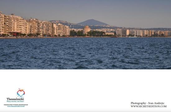 Σέρβος blogger δημιούργησε e-book για τη Θεσσαλονίκη στα Σέρβικα και Αγγλικά