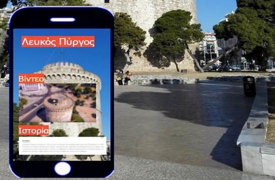 Προβολή των μνημείων της Θεσσαλονίκης με τη χρήση της τεχνολογίας
