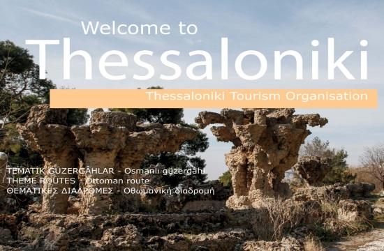 Τρίγλωσσος οδηγός για τα μνημεία της Οθωμανικής διαδρομής στη Θεσσαλονίκη