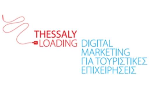 Βόλος: Ημερίδα ψηφιακού μάρκετινγκ για τις τουριστικές επιχειρήσεις