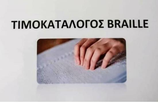 Ο Εμπορικός Σύλλογος Κυπαρισσίας καλεί τα καταστήματα να αποκτήσουν καταλόγους για τυφλούς