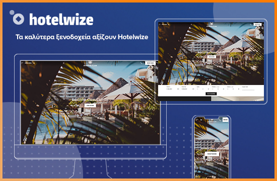 Website για Πολυτελή Ξενοδοχεία ή Μεγάλες Μονάδες από τη Hotelwize