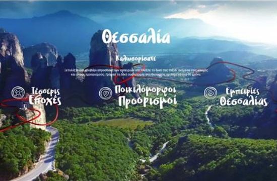 3 νέα βίντεο για την τουριστική προβολή της Θεσσαλίας- Δείτε τα