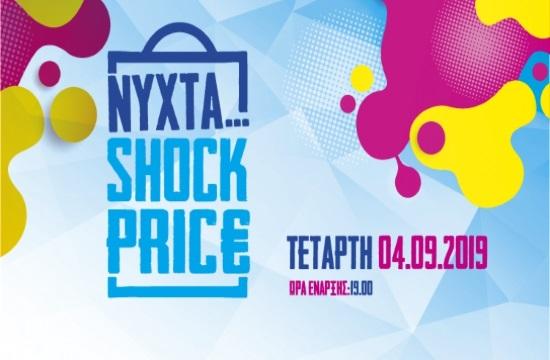 Νύχτα…Shock Price στις 4 Σεπτεμβρίου στην Τρίπολη