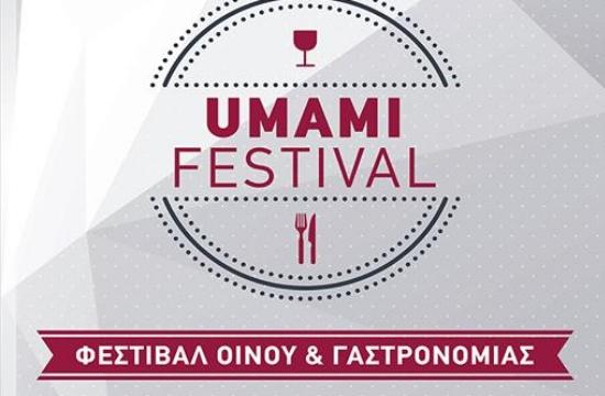 1ο Φεστιβάλ Οίνου & Γαστρονομίας στη Θράκη