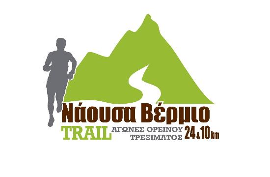 Ορεινή αθλητική διοργάνωση Νάουσα Βέρμιο Trail στη Νάουσα