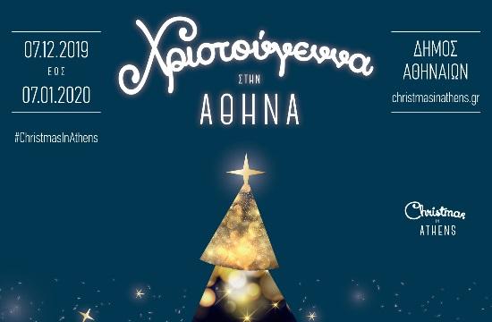 Η Αθήνα πιο λαμπερή από ποτέ αυτά τα Χριστούγεννα - Όλο το πρόγραμμα εκδηλώσεων