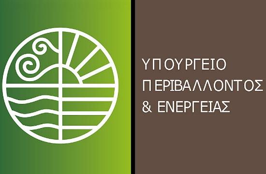 Συγκρότηση Ειδικής Νομοπαρασκευαστικής Επιτροπής για τον Κώδικα Χωροταξίας και Πολεοδομίας