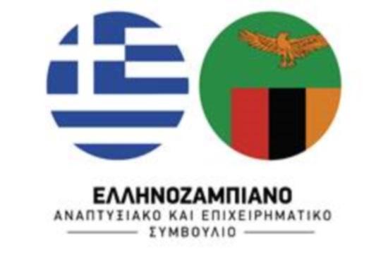 Άνοιγμα ελληνικών επιχειρήσεων στη Ζάμπια