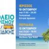 To Σχολείο Τουρισμού OnTour ταξιδεύει στη Χαλκιδική