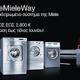 Ενέργεια #TheMieleWay με όφελος έως 2.800 € σε συσκευές φροντίδας ιματισμού