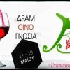 Γιορτή κρασιού Δραμοινογνωσία στη Δράμα