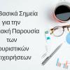 Η Ψηφιακή Παρουσία Τουριστικών Επιχειρήσεων - 7 Βασικά Σημεία